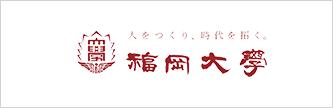 福岡大学公式ウェブサイト