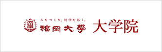 福岡大学大学院個別サイト