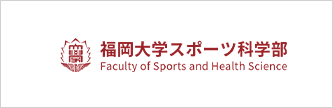 福岡大学スポーツ科学部個別サイト