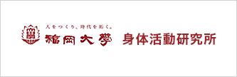 福岡大学身体活動研究所