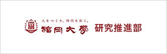 福岡大学研究推進