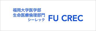 福岡大学医学部生命医療倫理部門シーレック