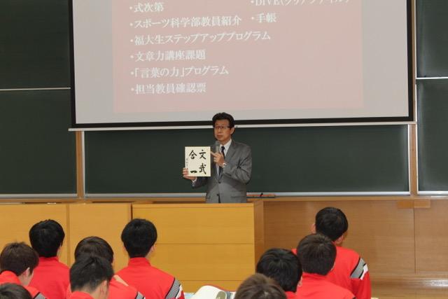 文武合一を掲げる田中守学部長の写真