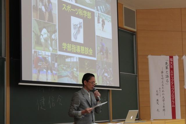 講演する田場昭一郎先生の写真
