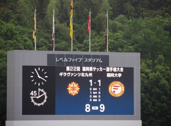 レベルファイブスタジアムの電光掲示板「福岡大学 vs ギラバンツ北九州」の写真