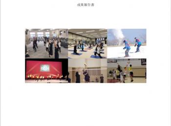 平成30年度 ASASPO活動報告表紙画像